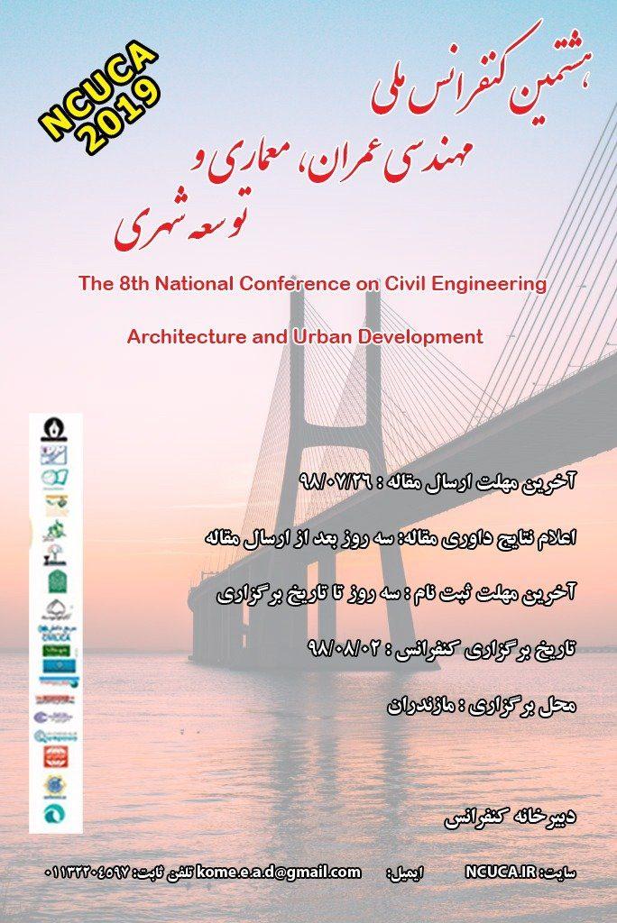 هشتمین کنفرانس ملی مهندسی عمران، معماری و توسعه شهری