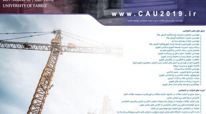 دومین کنفرانس عمران، معماری و شهرسازی کشورهای جهان اسلام ۲۹ مهر ماه ۱۳۹۸ در تبریز برگزار می شود.