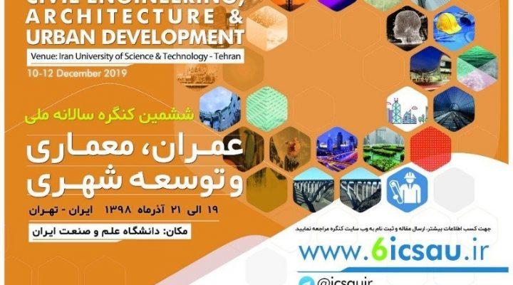 پژوهشگران آخرین فرصت ارسال مقاله برای  ششمین کنگره ملی عمران، معماری و توسعه شهری ۲۵ مهرماه ۱۳۹۸ است.