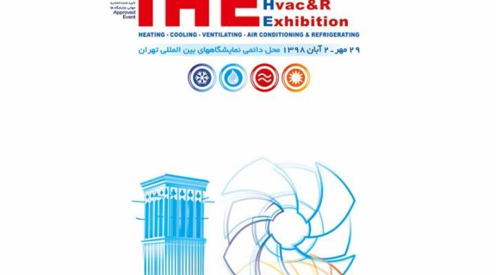 نمایشگاه تاسیسات ساختمان و سیستم های سرمایشی و گرمایشی