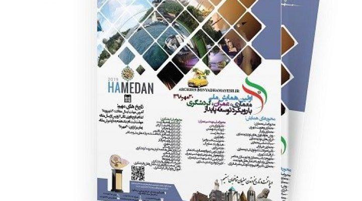 زمان برگزاری اولین همایش ملی معماری، عمران،گردشگری با رویکرد توسعه پایدار ۳۰ مهرماه ۱۳۹۸ است.