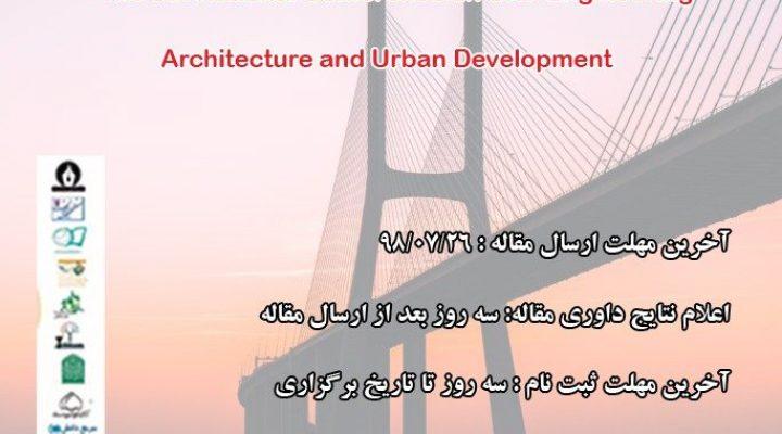 ۲۶ مهرماه ۱۳۹۸ آخرین فرصت ارسال مقاله برای هشتمین کنفرانس ملی مهندسی عمران، معماری و توسعه شهری