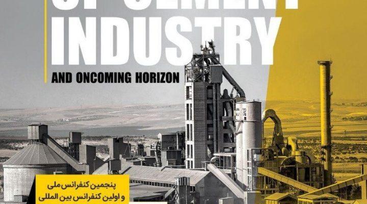 ۳۰ مهرماه ۱۳۹۸ آخرین فرصت ارسال مقاله برای پنجمین کنفرانس ملی صنعت سیمان و افق پیش رو