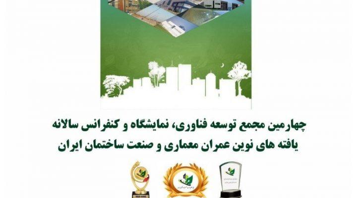 کمیته برگزاری چهارمین مجمع توسعه فناوری و کنفرانس بین المللی یافته های نوین عمران معماری و صنعت ساختمان ایران آخرین مهلت ارسال مقاله را ۲۰ آبان ۱۳۹۸ اعلام کرد .
