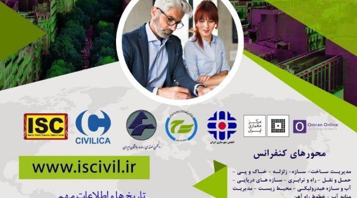 آخرین فرصت ارسال مقاله برای اولین کنفرانس بین المللی عمران، معماری و شهرسازی ایران ۳۰ مهرماه ۱۳۹۸ اعلام شده است.