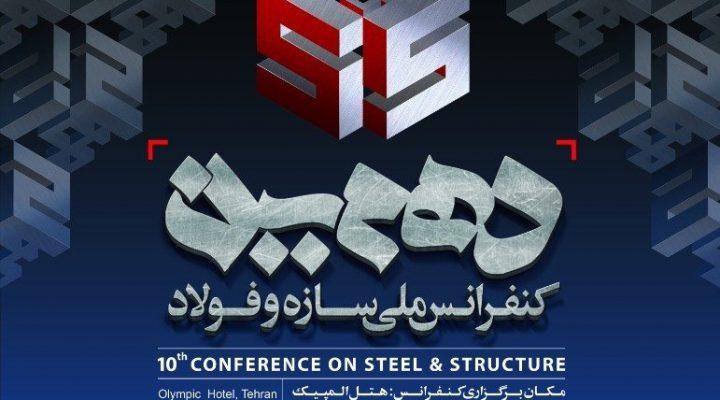 ۱۰ آبان ۱۳۹۸ آخرین فرصت ارسال مقاله برای دهمین کنفرانس ملی سازه و فولاد را از دست ندهید.