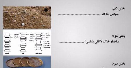 مکانیک خاک – فصل اول: مبانی مکانیک خاک